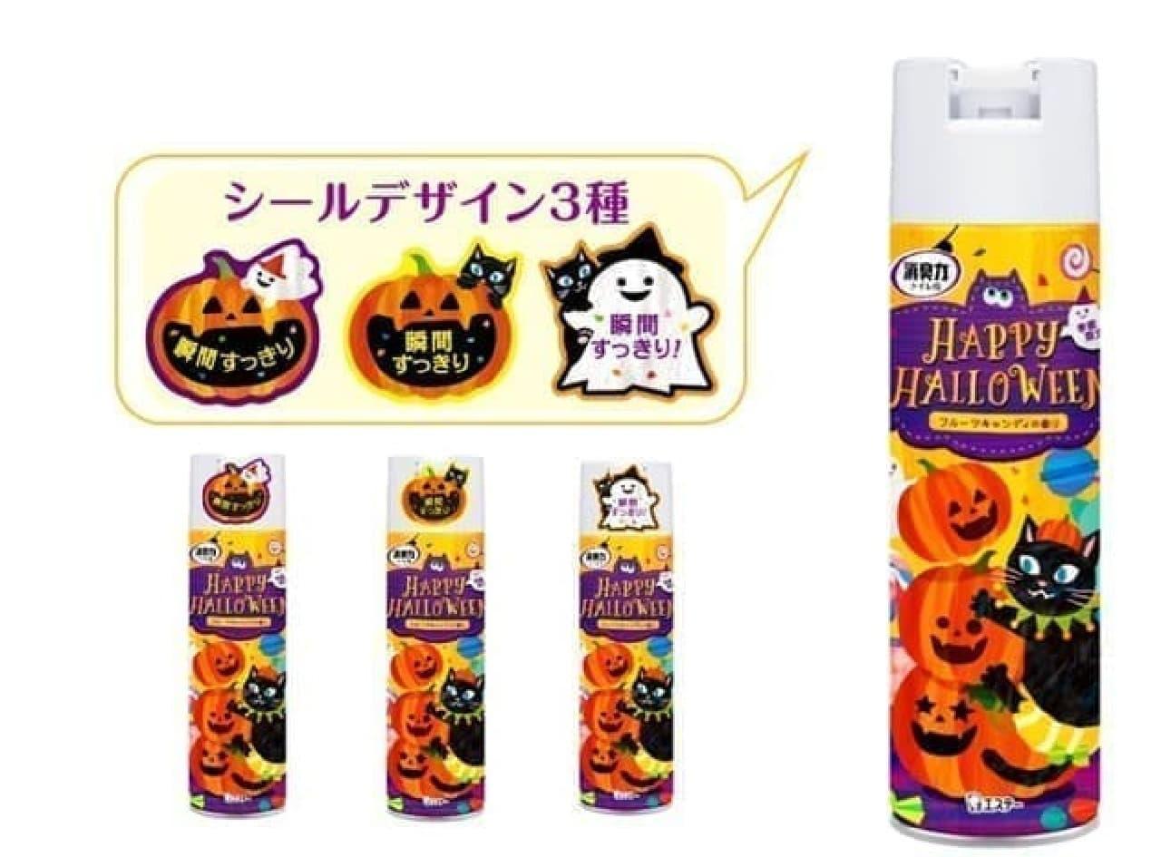エステー「消臭力」ハロウィンデザイン今年も!フルーツキャンディの香り付き