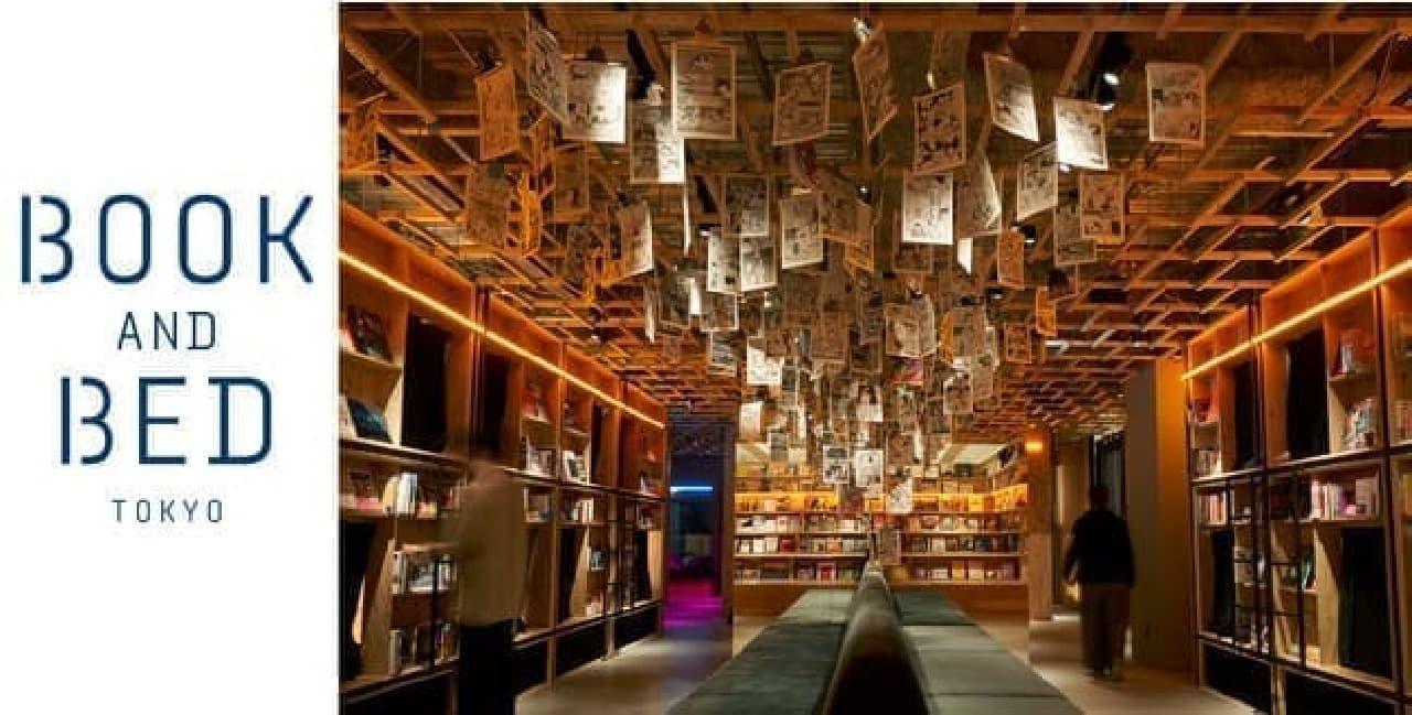 PLAZAがバーバパパのおうちアイテム展開 -- BOOK AND BED TOKYOのコラボアイテムも