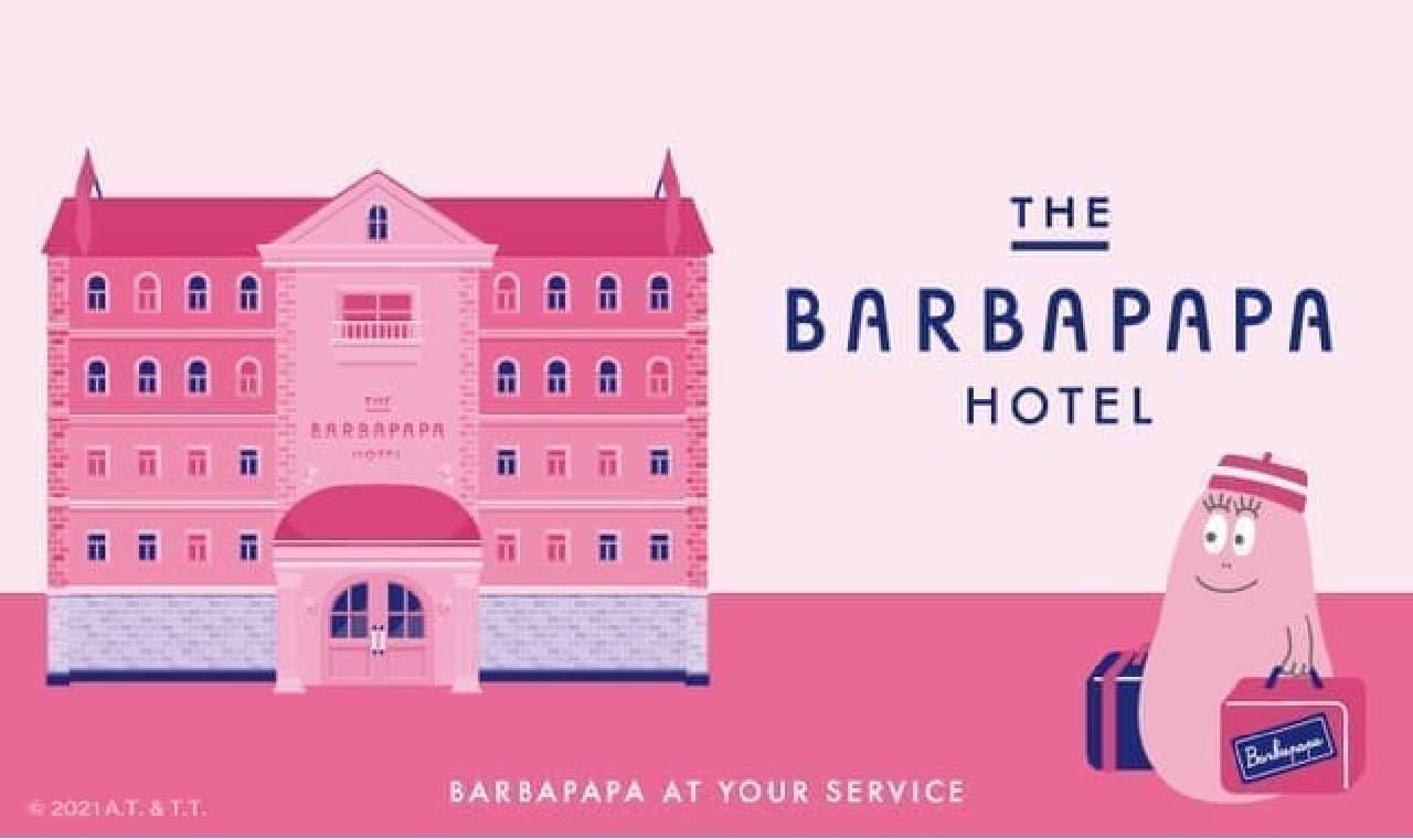 プロモーション「THE BARBAPAPA HOTEL(ザ バーバパパ ホテル)」