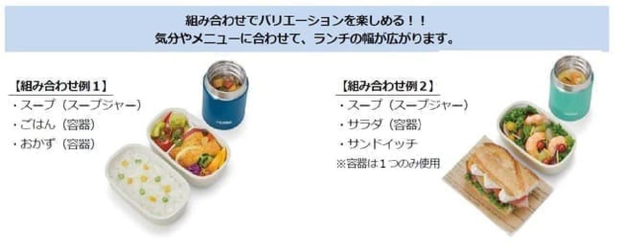 「サーモス 真空断熱スープランチセット(JEA-800/1000)」登場 -- カレー・つけ麺のお弁当にも