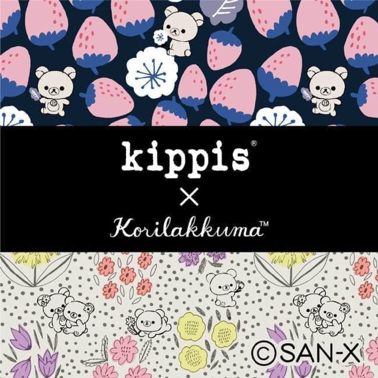 北欧デザイン「kippis」×コリラックマのコラボ商品 -- 期間限定コリラックマストアなどで