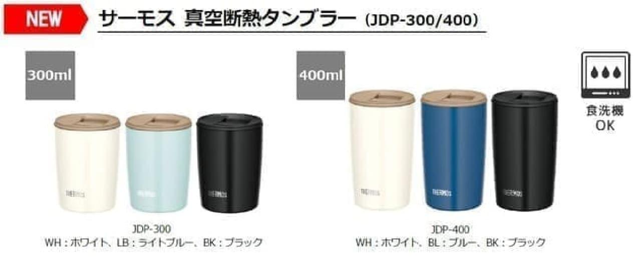 サーモス 真空断熱タンブラー(JDP-300/400)