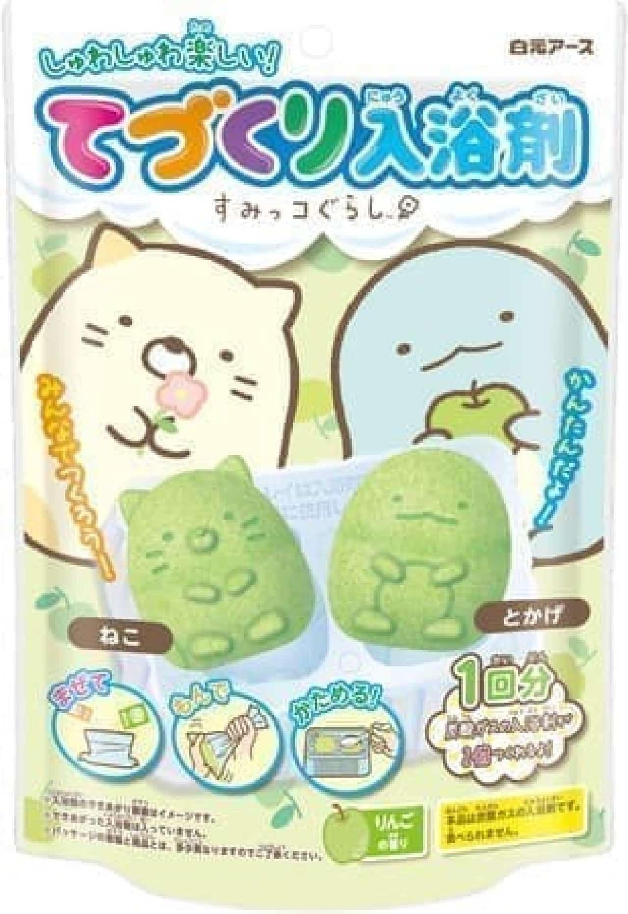 「てづくり入浴剤 すみっコぐらし(ねこ・とかげ)りんごの香り」登場 -- 親子で楽しめる可愛い入浴剤