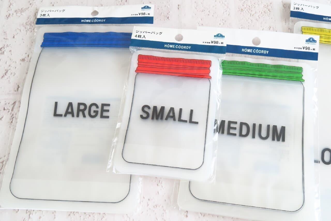 イオン「ジッパーバッグ」が可愛い!自立する瓶詰め風デザイン