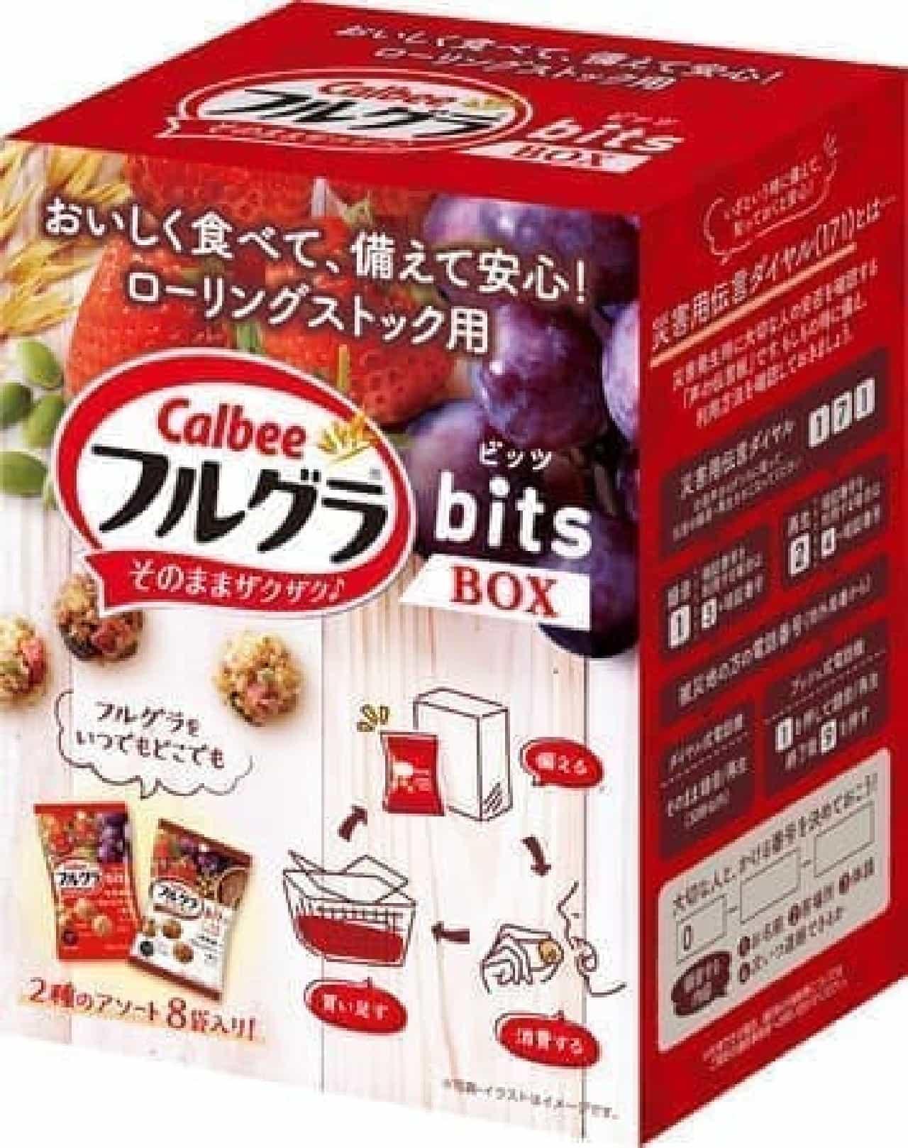 「ローリングストック用フルグラビッツBOX」発売 -- 専用ボックスに8袋入り【防災】
