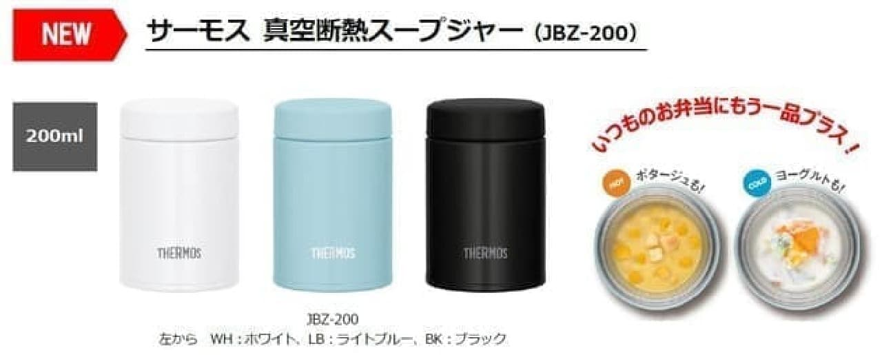「サーモス 真空断熱スープジャー(JBZ-200)」登場 -- プラス1品できる200mlサイズ