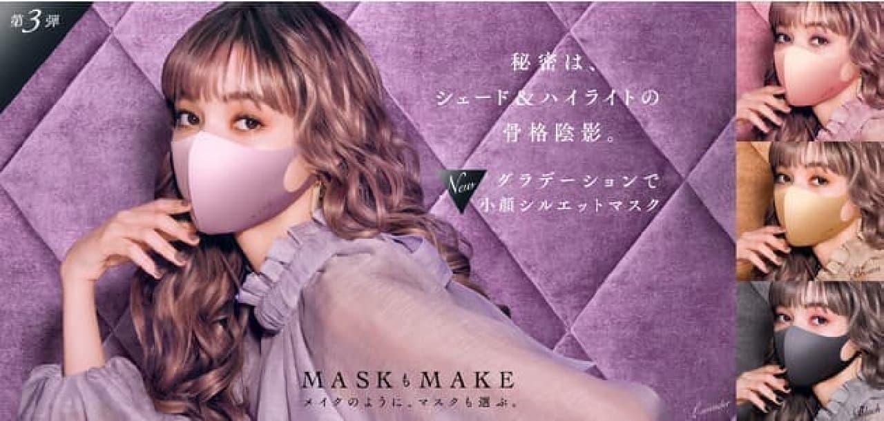 ケイト「小顔シルエットマスク」第3弾