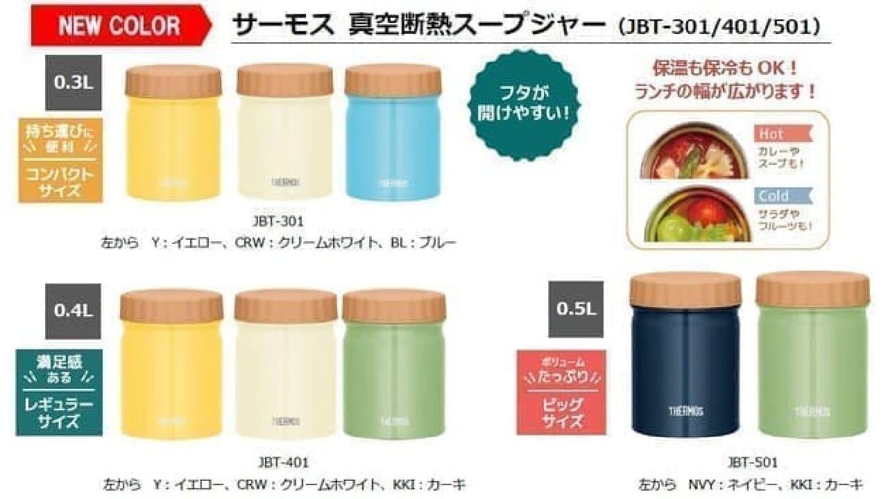 「サーモス 真空断熱スープジャー(JBTシリーズ)」新カラーに -- クリームホワイト・カーキなど