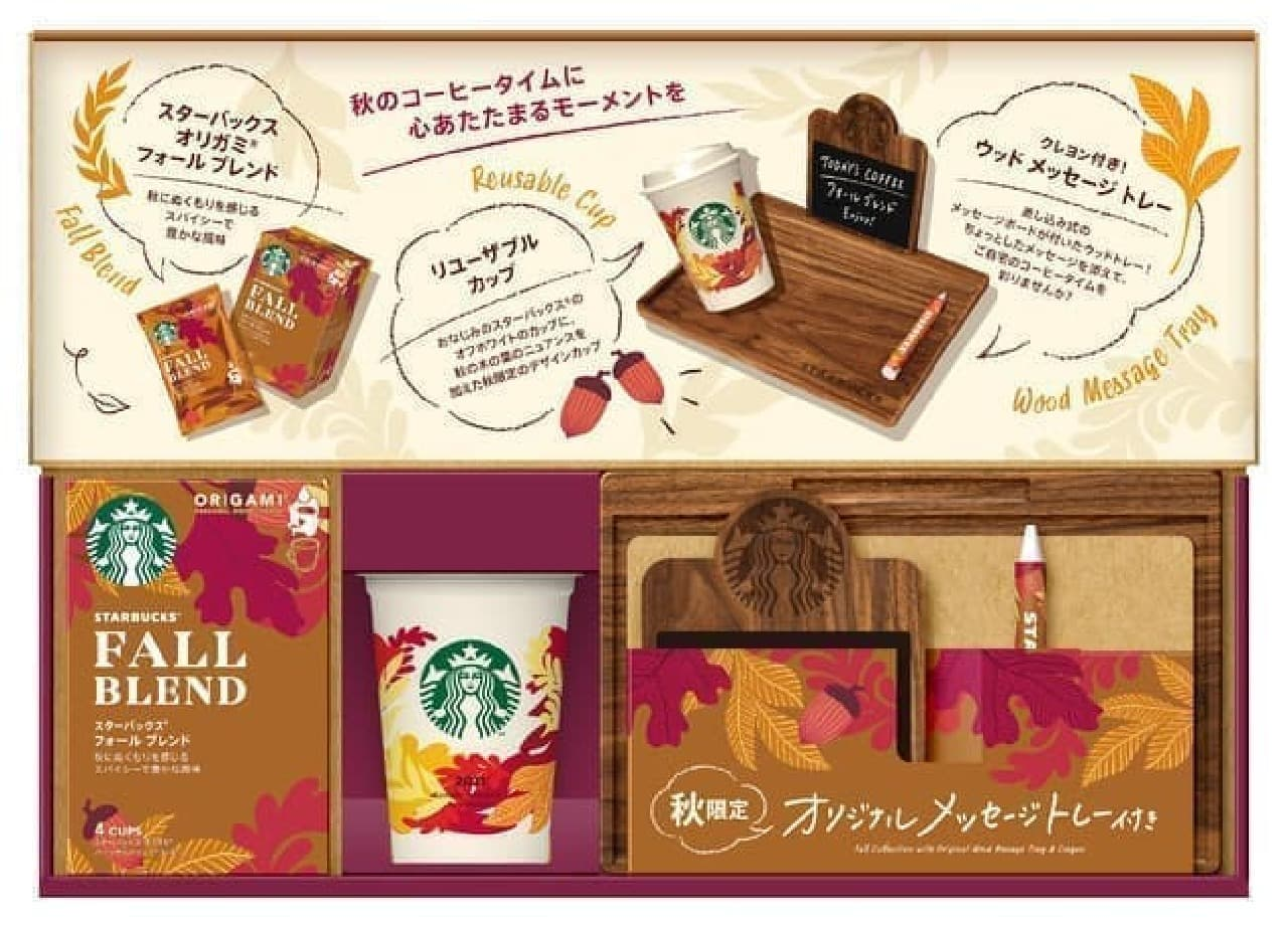 「スターバックス シーズナル コレクション フォール」登場 -- 秋季限定コーヒー・リユーザブル カップ・トレーのセット