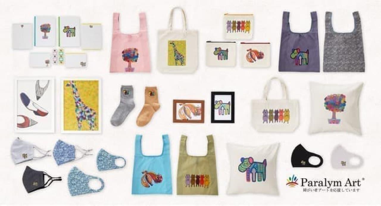 DAISO×パラリンアート商品発売 -- マスク・トートバッグ・ポーチなど45アイテム