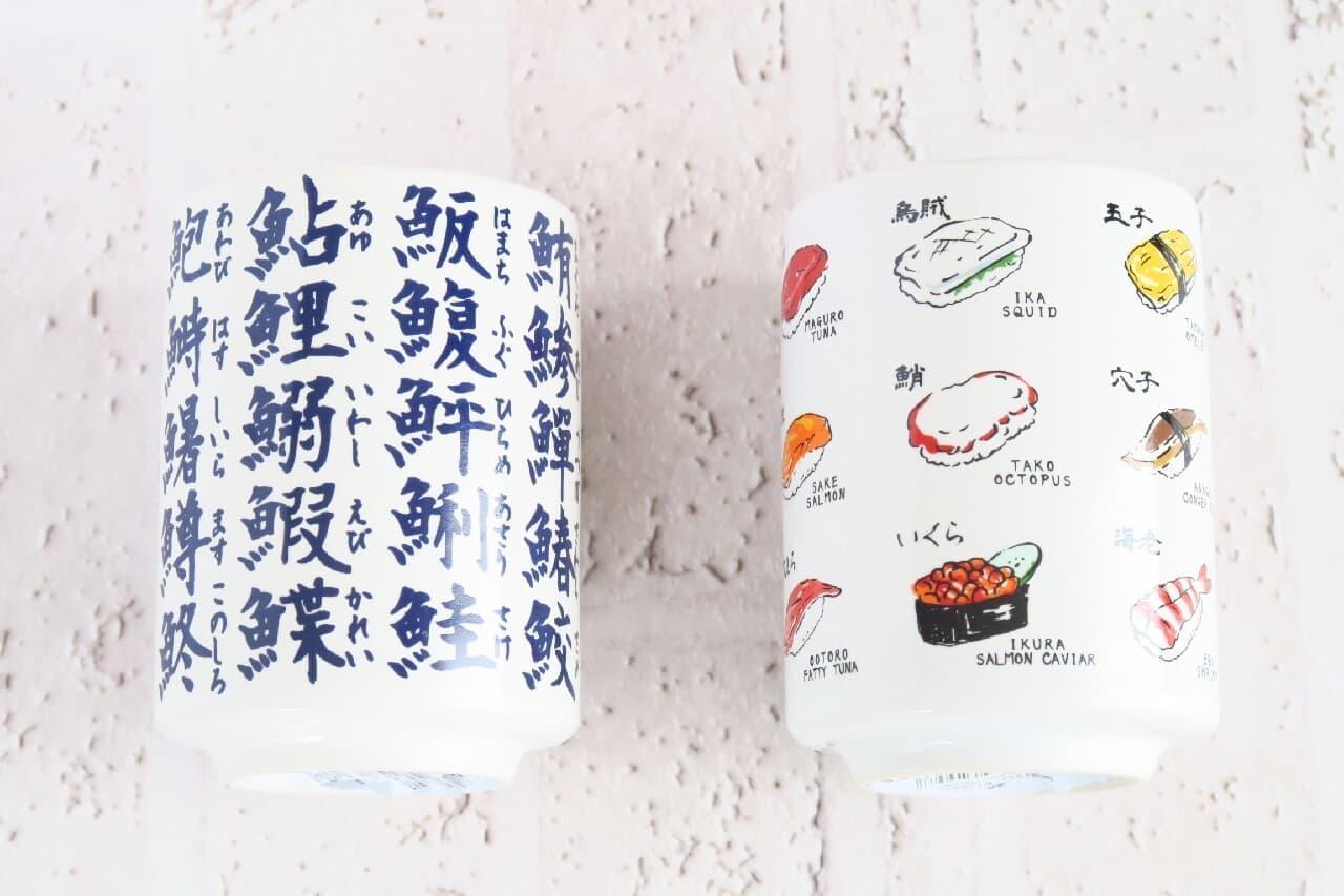 湯呑 寿司イラスト