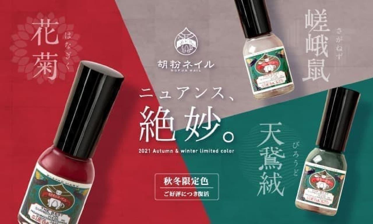 上羽絵惣 胡粉ネイル「和色シリーズ -秋冬限定色-」