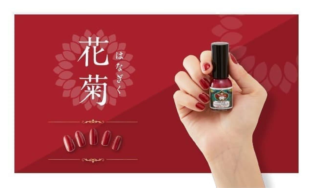上羽絵惣 胡粉ネイル「和色シリーズ -秋冬限定色-」の「花菊(はなぎく)」