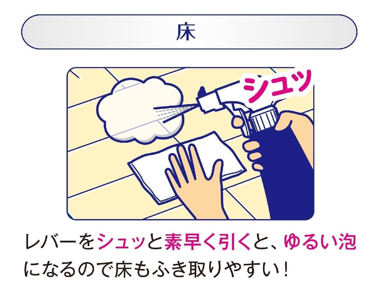 「ルックプラス 泡ピタ トイレ洗浄スプレー」ライオンから -- 便器のフチ裏掃除も手軽に