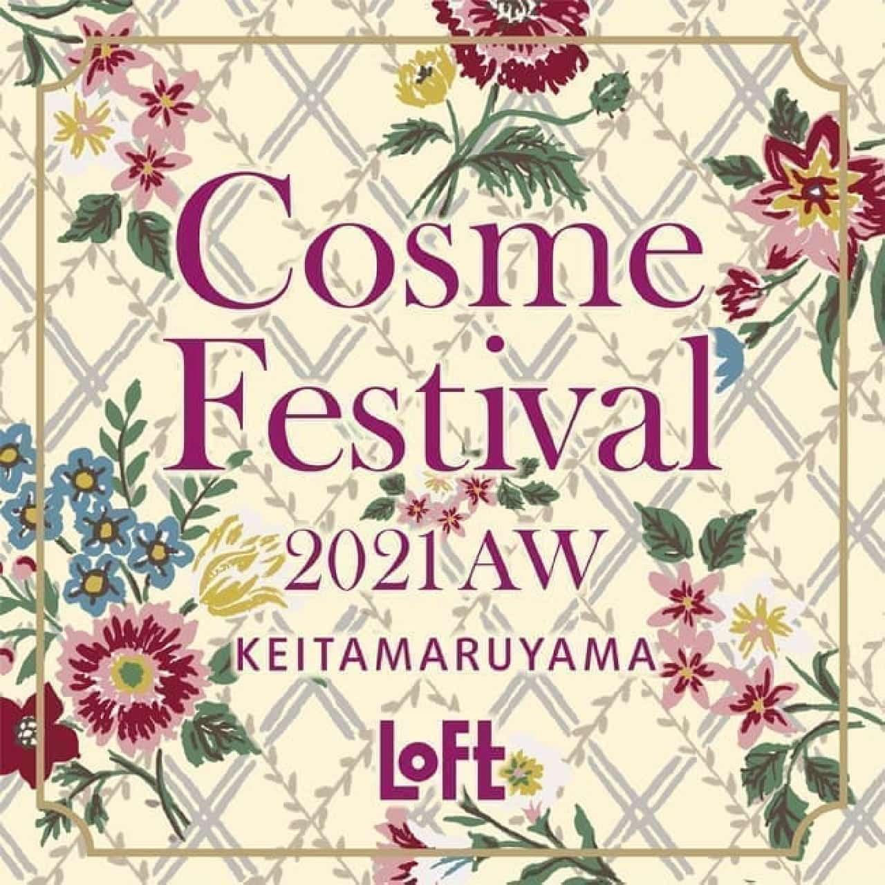 ロフト「コスメフェスティバル2021AW」