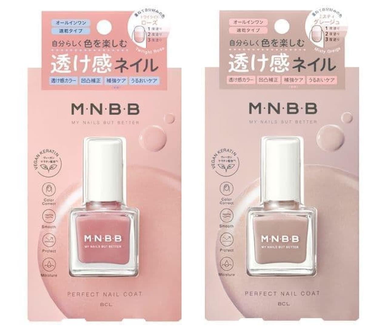 M・N・B・B パーフェクトネイルコート
