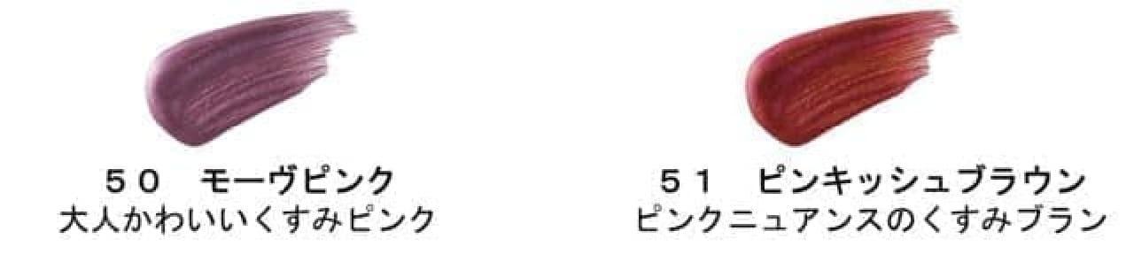 「ヒロインメイク マイクロマスカラ アドバンストフィルム」の数量限定色「50 モーヴピンク」と「51 ピンキッシュブラウン」