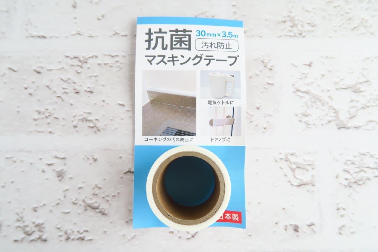 100均「抗菌マスキングテープ」「キッチンラベル用マスキングテープ」が実用的!汚れ防止・食品保存に