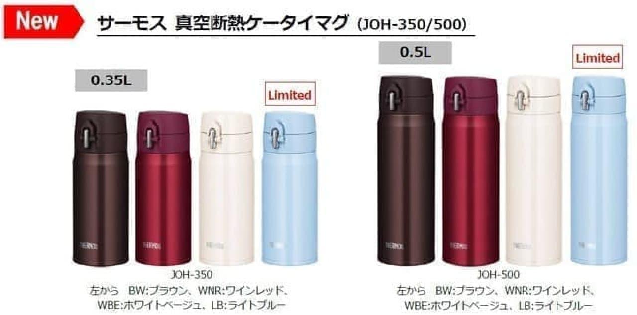 「サーモス 真空断熱ケータイマグ(JOH-350/500)」発売 -- ワンタッチでゆっくり開くフタが便利