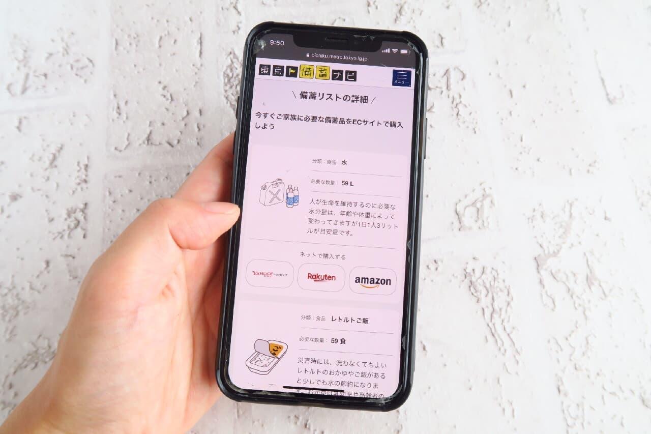 「東京備蓄ナビ」で災害に備えよう!自分に必要な非常食・日用品の数量を即リスト化