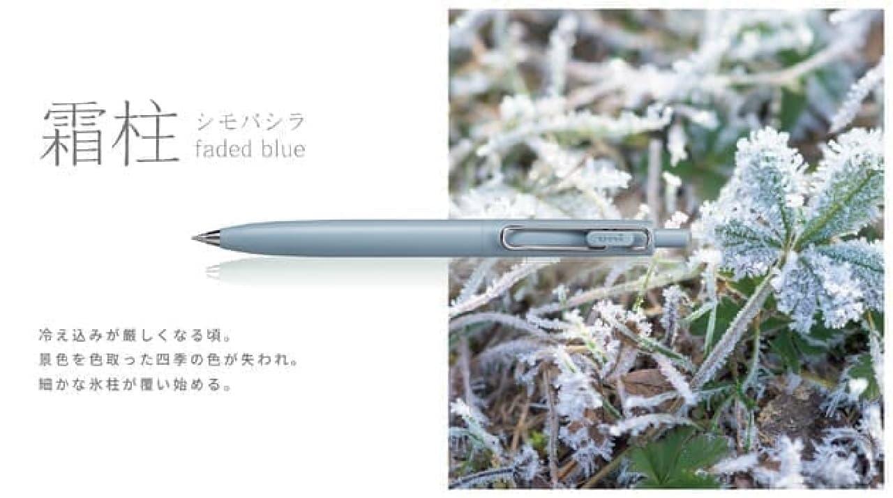 「uni-ball one(ユニボール ワン)F」三菱鉛筆から -- 安定した書き味&上質感あるゲルインクボールペン