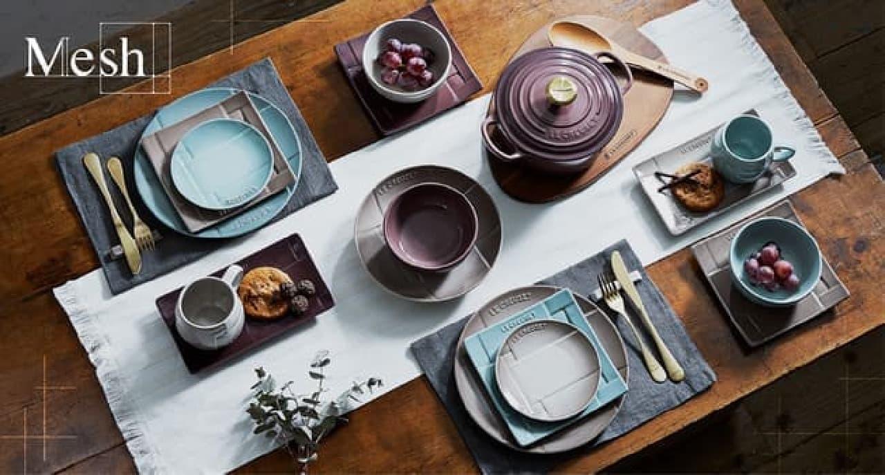 ル・クルーゼ「メッシュ」コレクション -- 温かみある「ナツメグ」・深みある「シーソルト」など3色