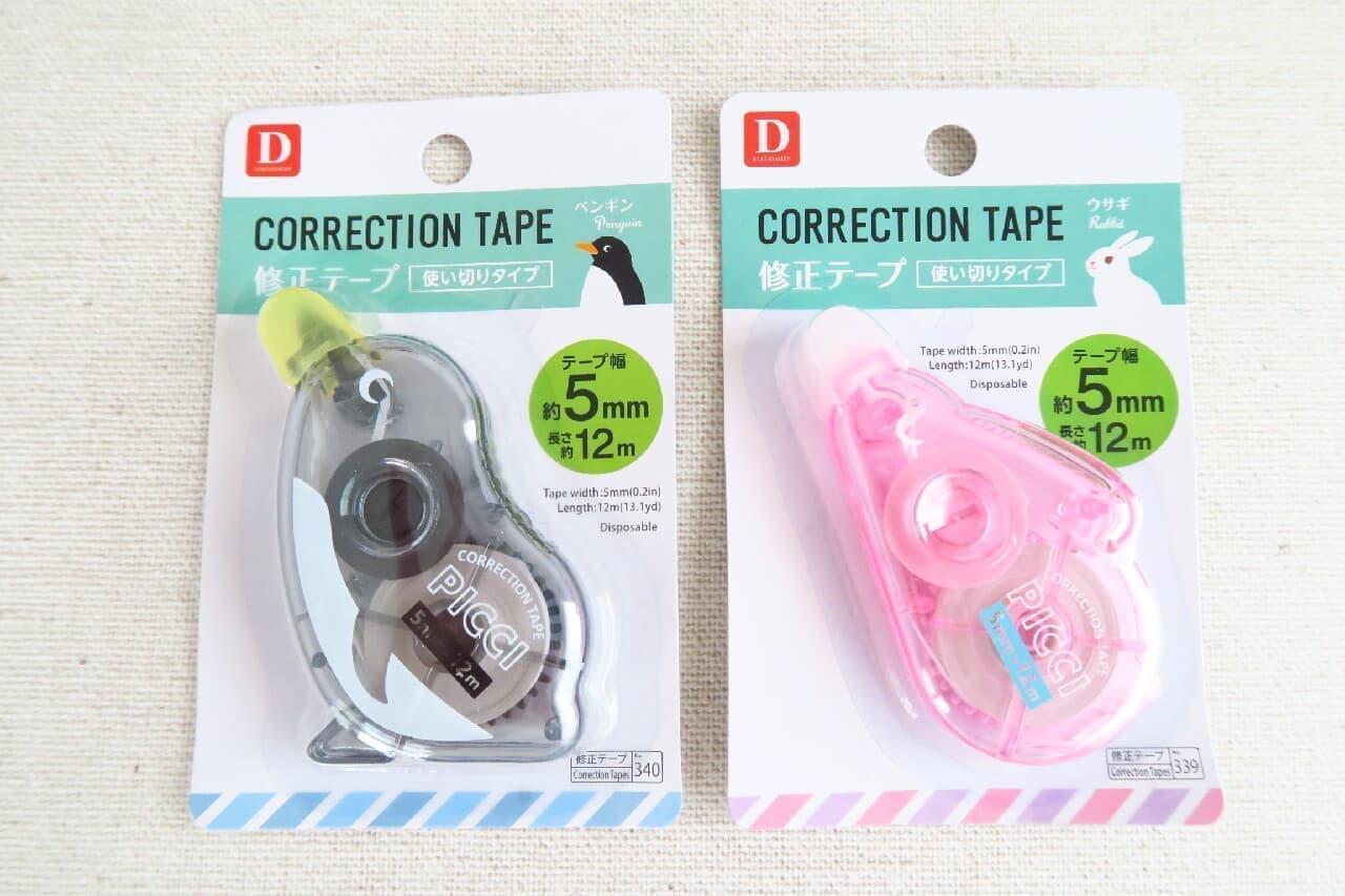 ダイソーの可愛い修正テープ -- カラフルなネコ柄・ウサギ柄など