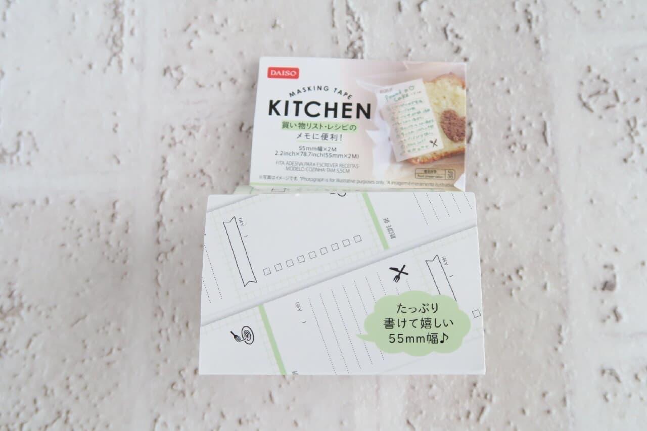 100均キッチン用マスキングテープ3種 -- 賞味期限・調理日など手軽に記入