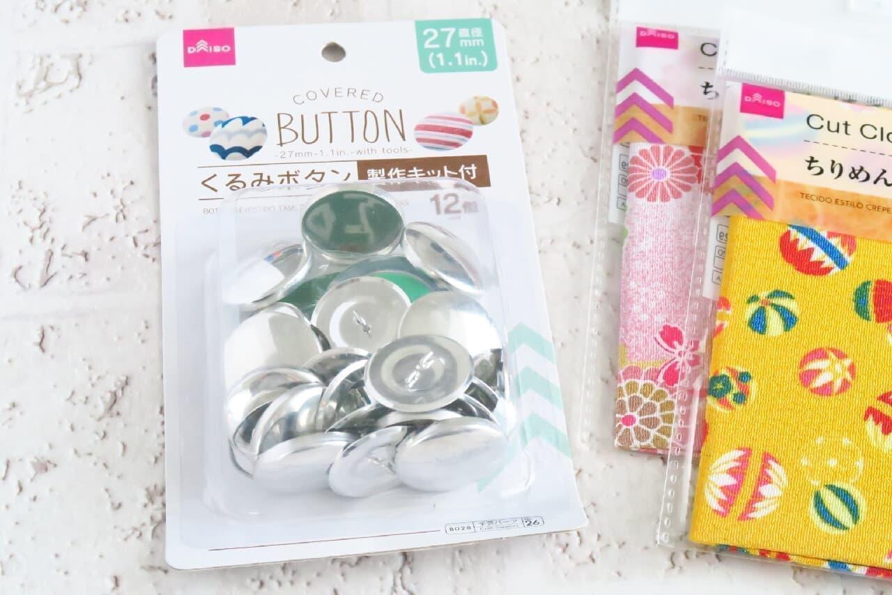 100均「くるみボタン制作キット」が簡単&可愛い♪ カラフルな和柄はぎれも