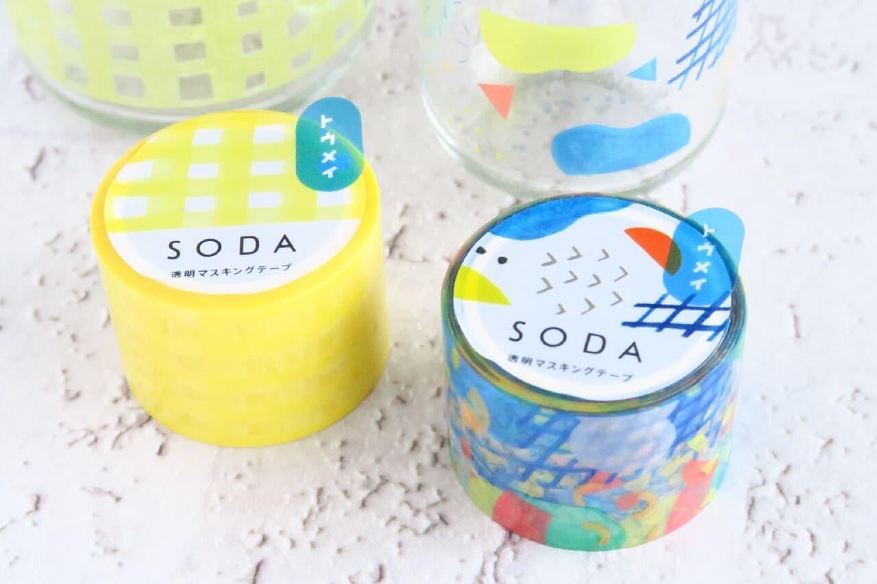 「SODA 透明マスキングテープ」レビュー -- 透け感あるデコレーション&貼ってはがせて便利