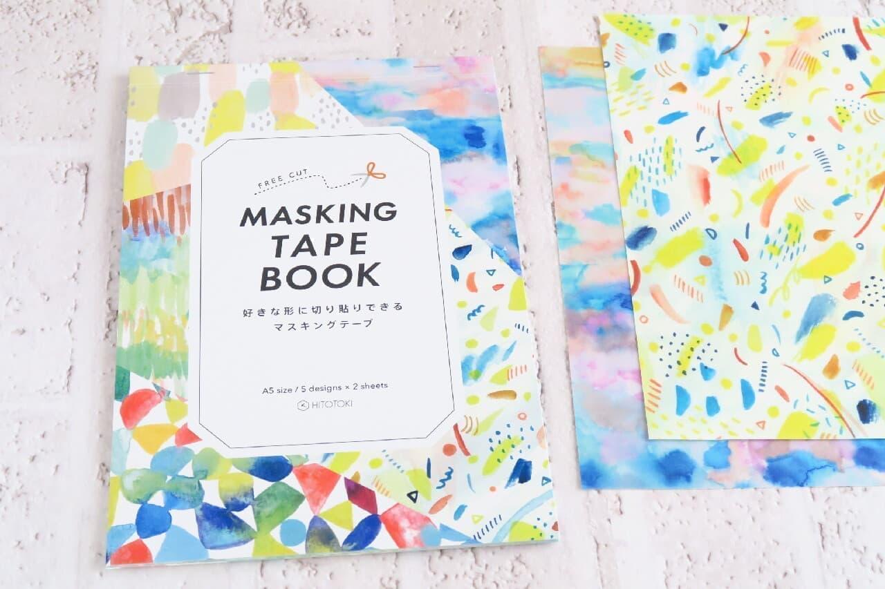 「キングジム マスキングテープブック」レビュー -- 好きな形にカット&豊富なデザイン