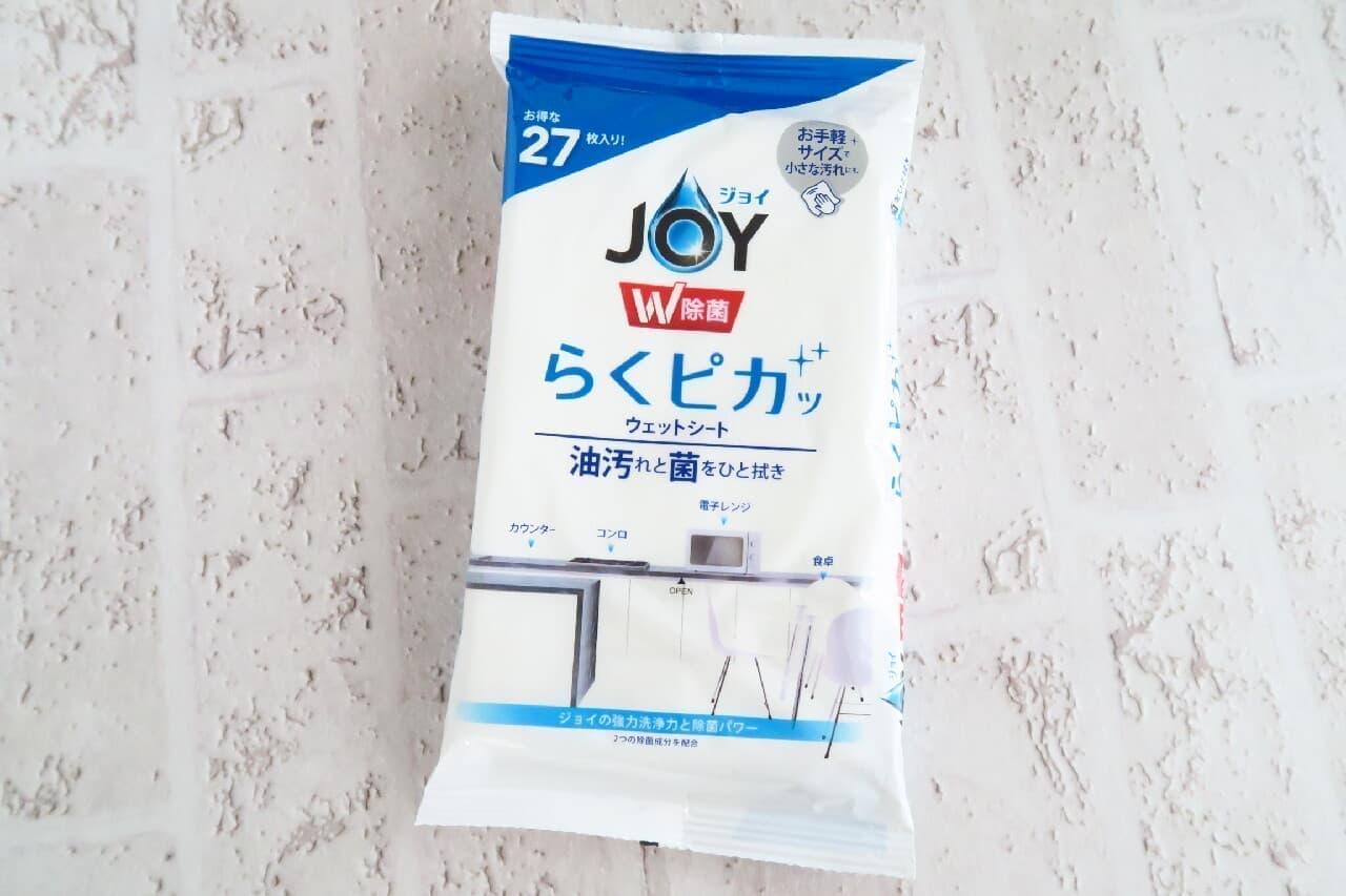 「ジョイ らくピカッ ウェットシート」レビュー -- 台所の油汚れに!使いやすいサイズ
