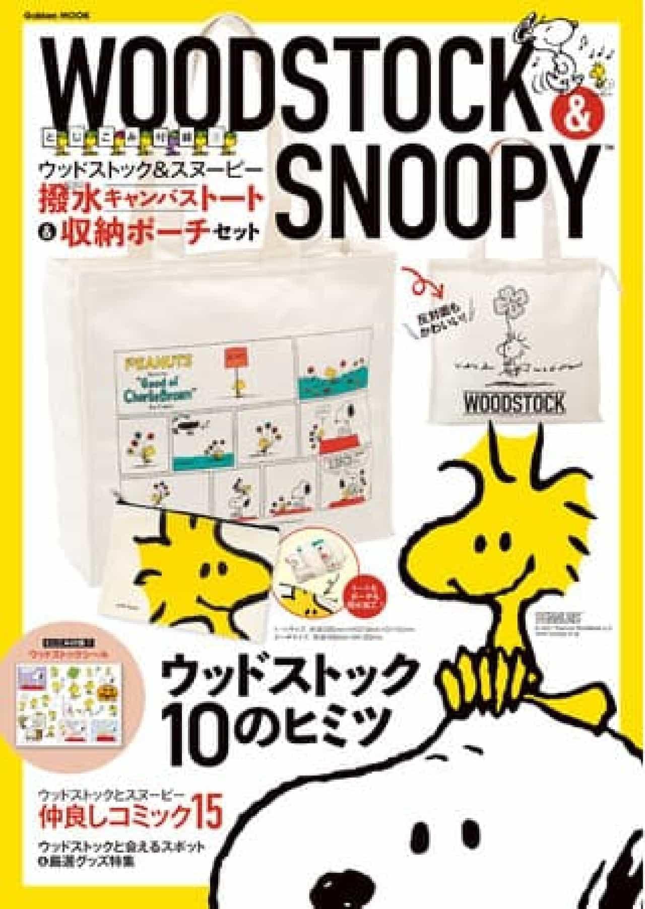 スヌーピーの大親友「ウッドストック」柄トート付き!完全保存版ムック「WOODSTOCK & SNOOPY」