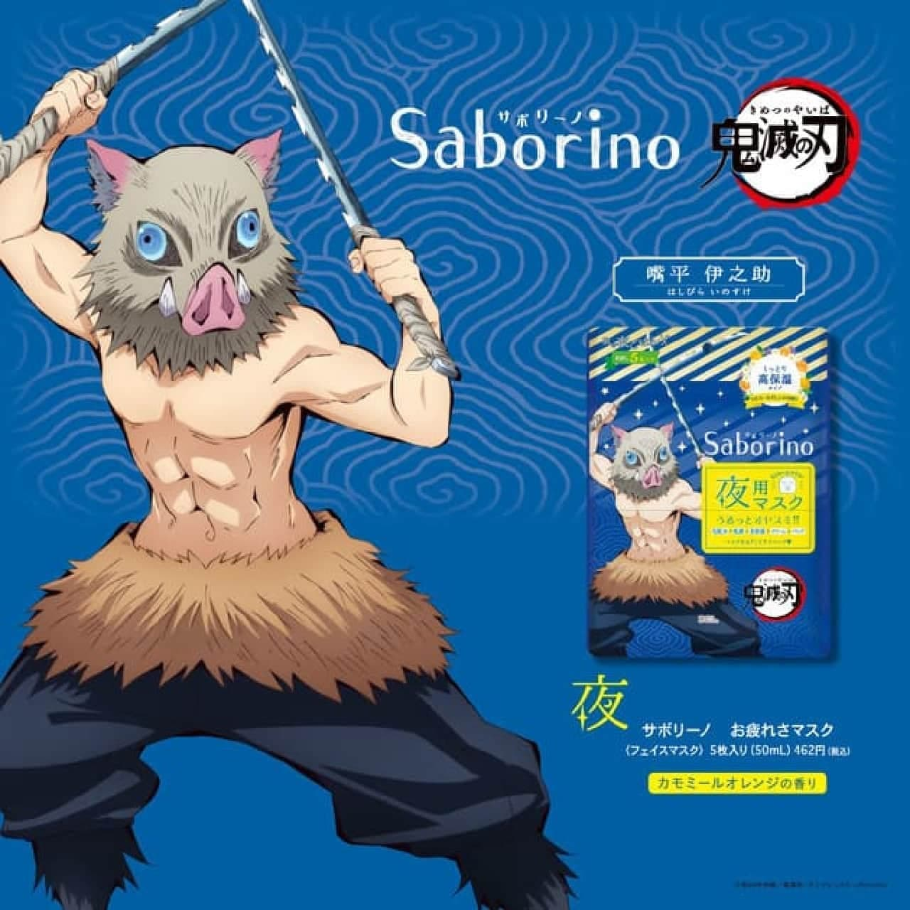 「サボリーノ お疲れさマスク」嘴平伊之助デザイン
