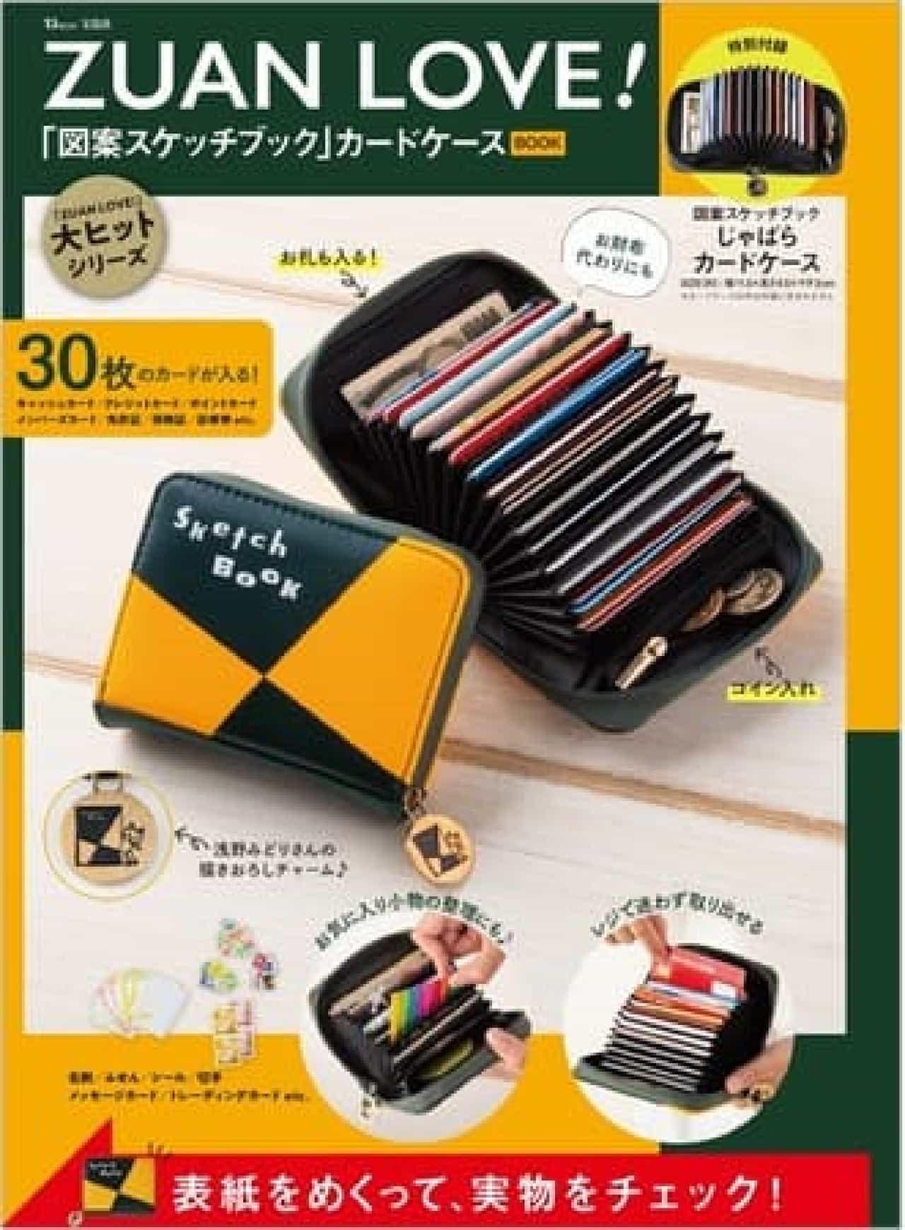 「ZUAN LOVE!『図案スケッチブック』カードケースBOOK」人気ロングセラーをデザインした付録