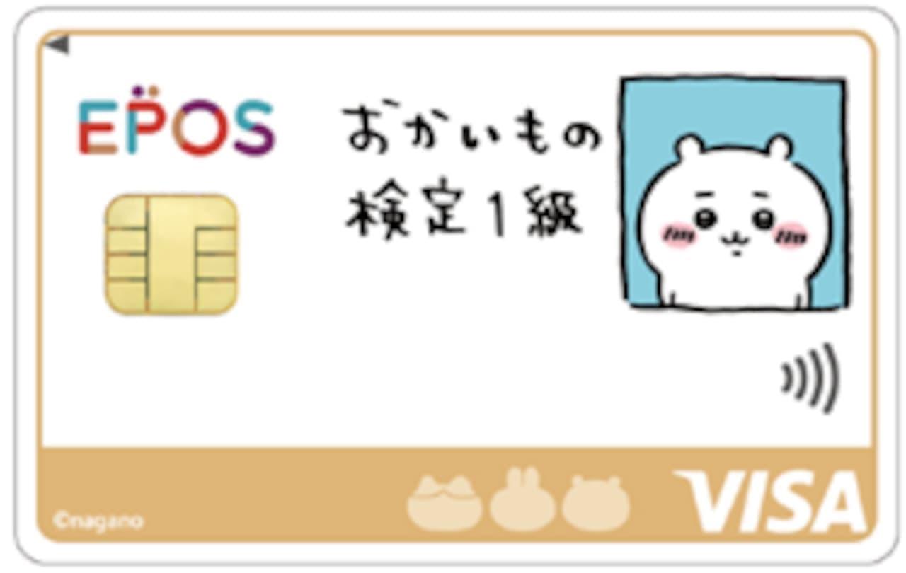 丸井グループ「ちいかわ エポスカード」