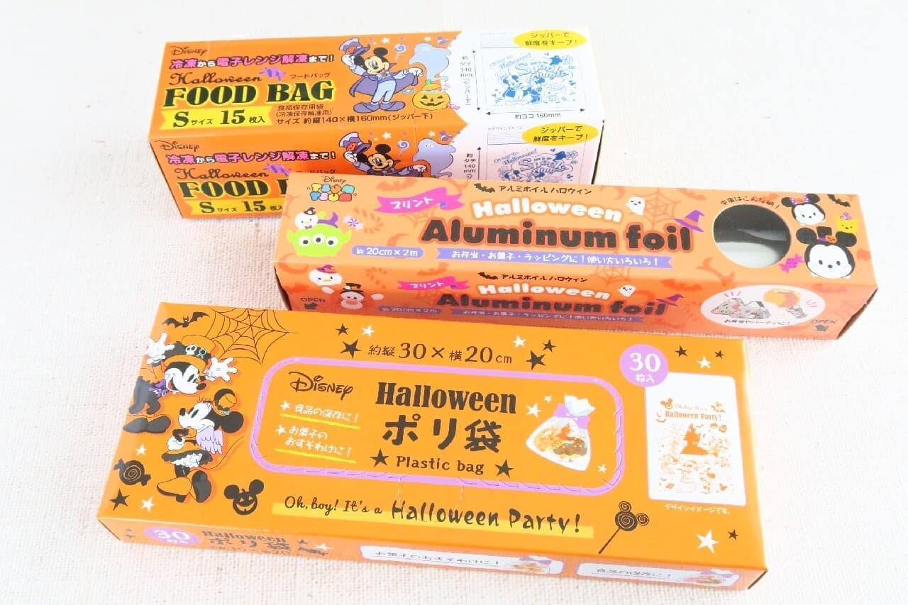 100均ディズニー×ハロウィンの保存袋 -- ツムツム柄プリントアルミホイルも