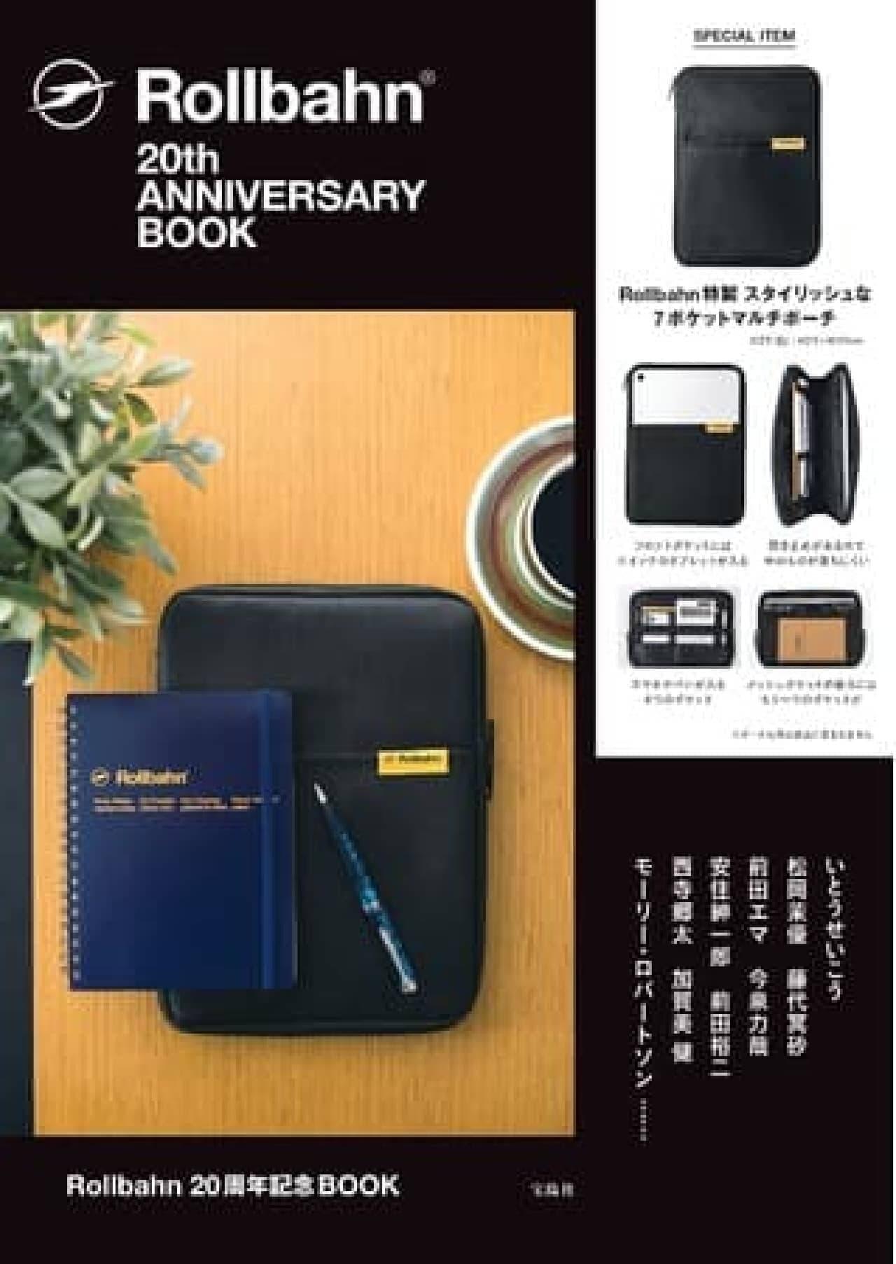 「Rollbahn 20th ANNIVERSARY BOOK」登場 -- マルチポーチ付きのブランドブック