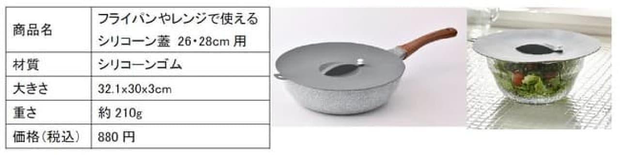 「食洗器で洗えるフライパンスチーマー」カインズから -- マルチに役立つシリコーン蓋も