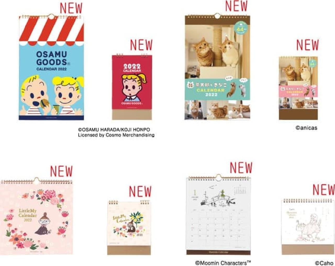 「2022年版カレンダー」学研ステイフルから -- ムーミン・OSAMU GOODSなどデザイン豊富に
