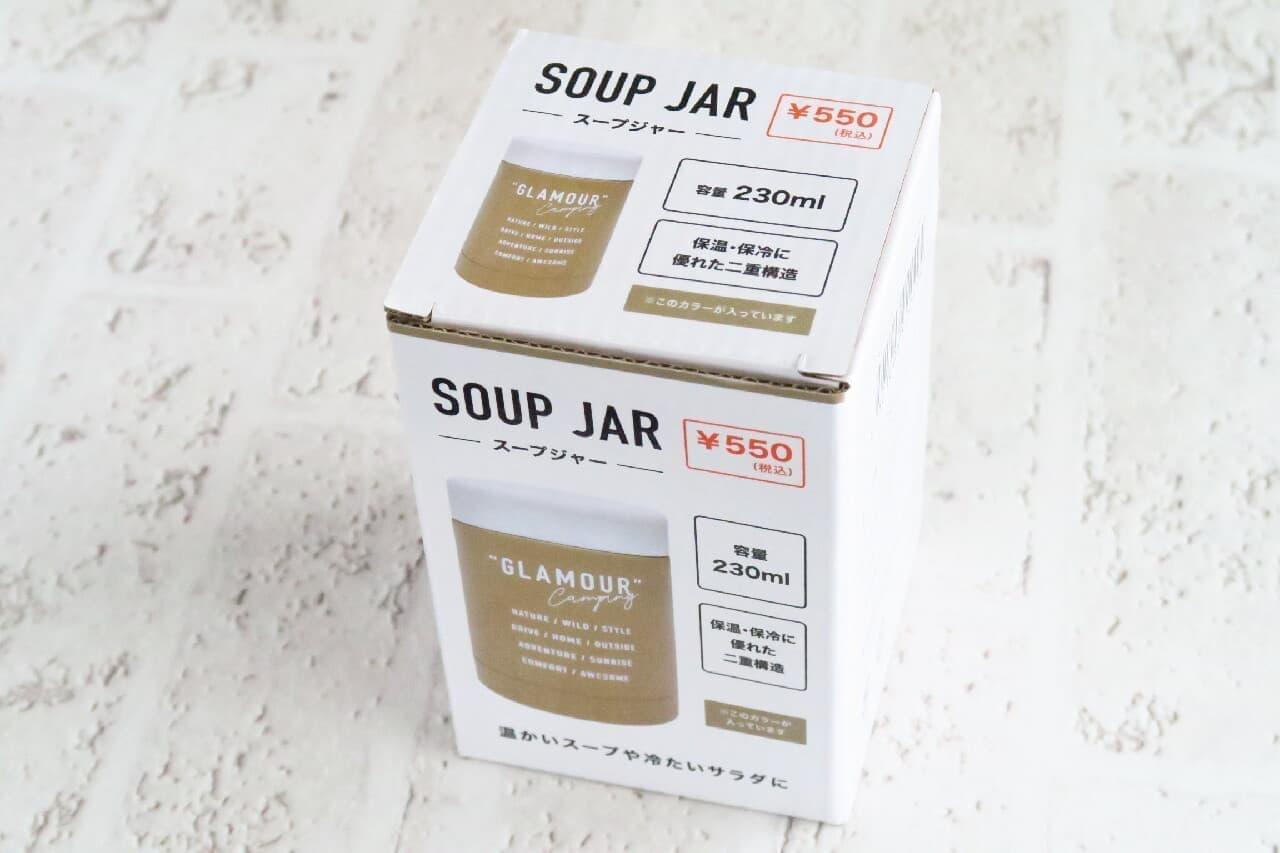 100均スープジャーをレビュー -- プチプラ550円!温かいスープや冷たいサラダに