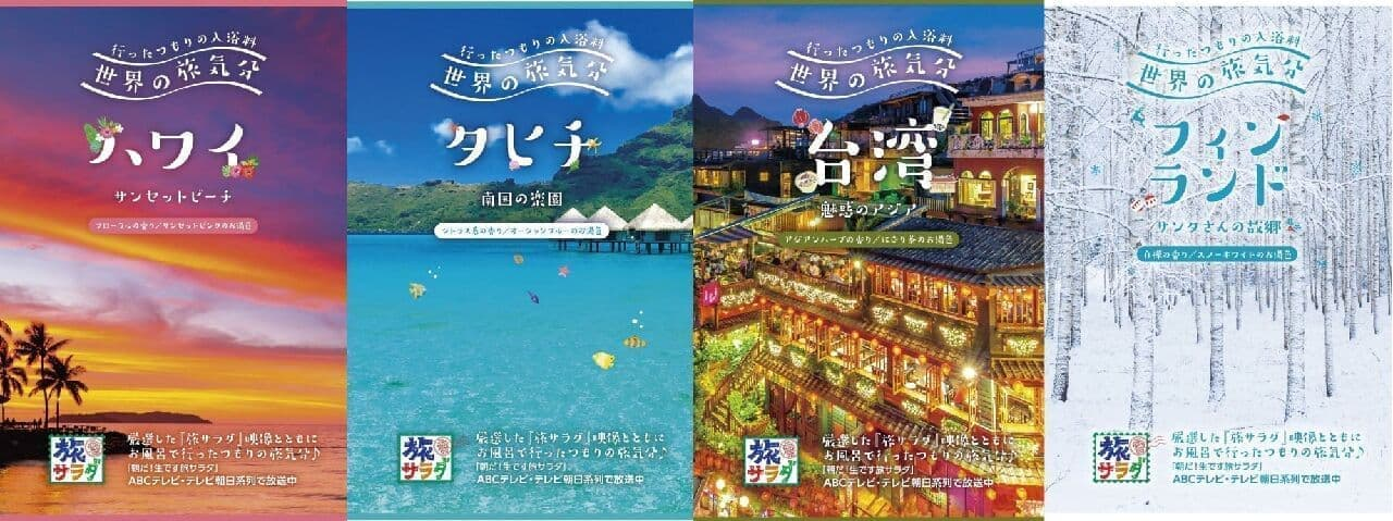 ローソン「行ったつもりの入浴料 世界の旅気分」ハワイ・タヒチ・台湾・フィンランド