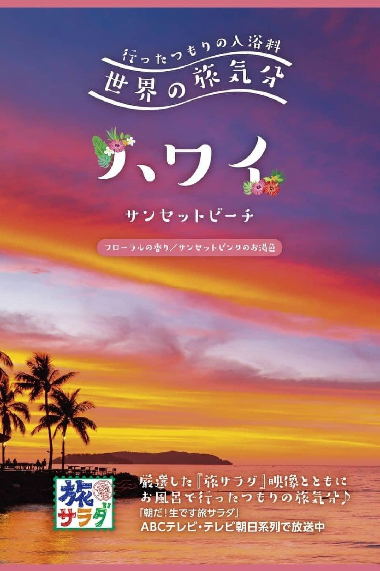 行ったつもりの入浴料 世界の旅気分 ハワイ