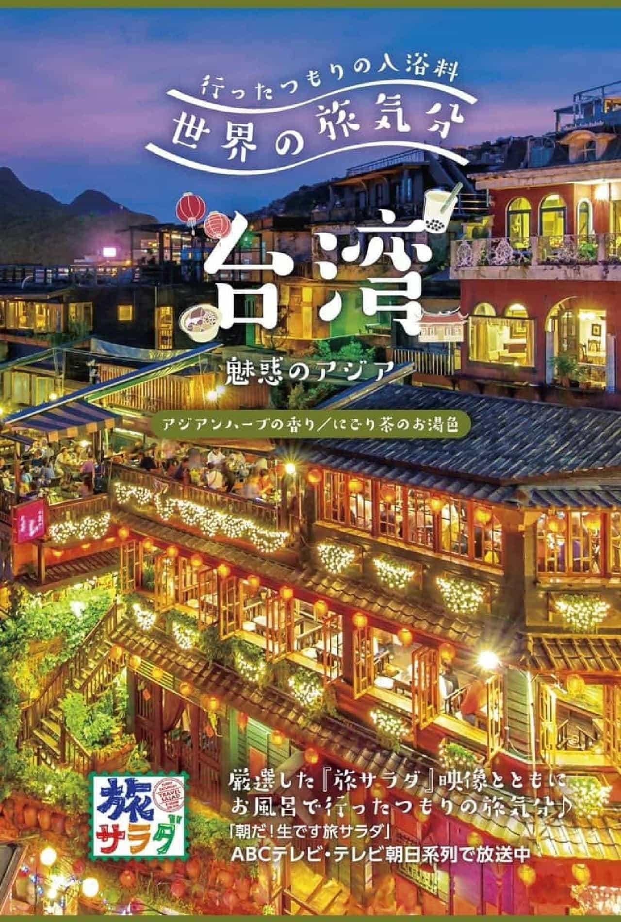 行ったつもりの入浴料 世界の旅気分 台湾