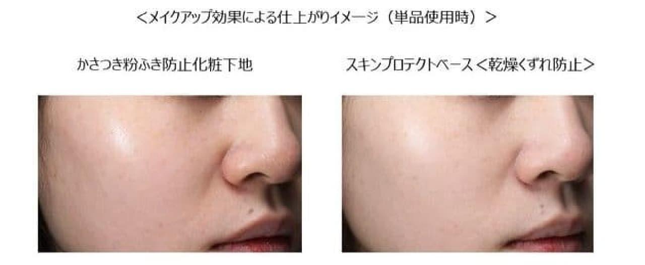 「プリマヴィスタ スキンプロテクトベース<乾燥くずれ防止>」仕上がりイメージの肌