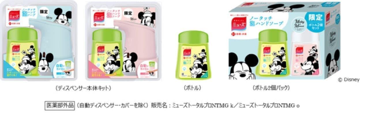 「ミューズ ノータッチ泡ハンドソープ ミッキーデザイン」発売 -- 衛生的に手洗い&洗面台を楽しく