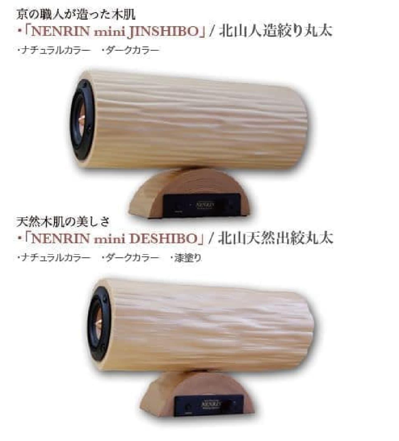 ボディに使う北山丸太の無垢材は2種類  上:人造絞丸太  下:天然出絞丸太  (出典:Kyoto Natural Factory)
