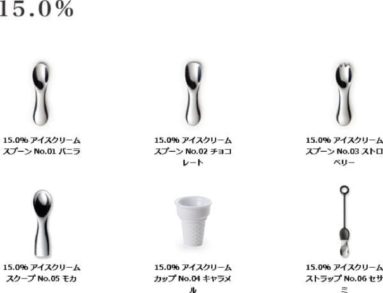 「15.0% アイスクリームスプーン」のラインナップ