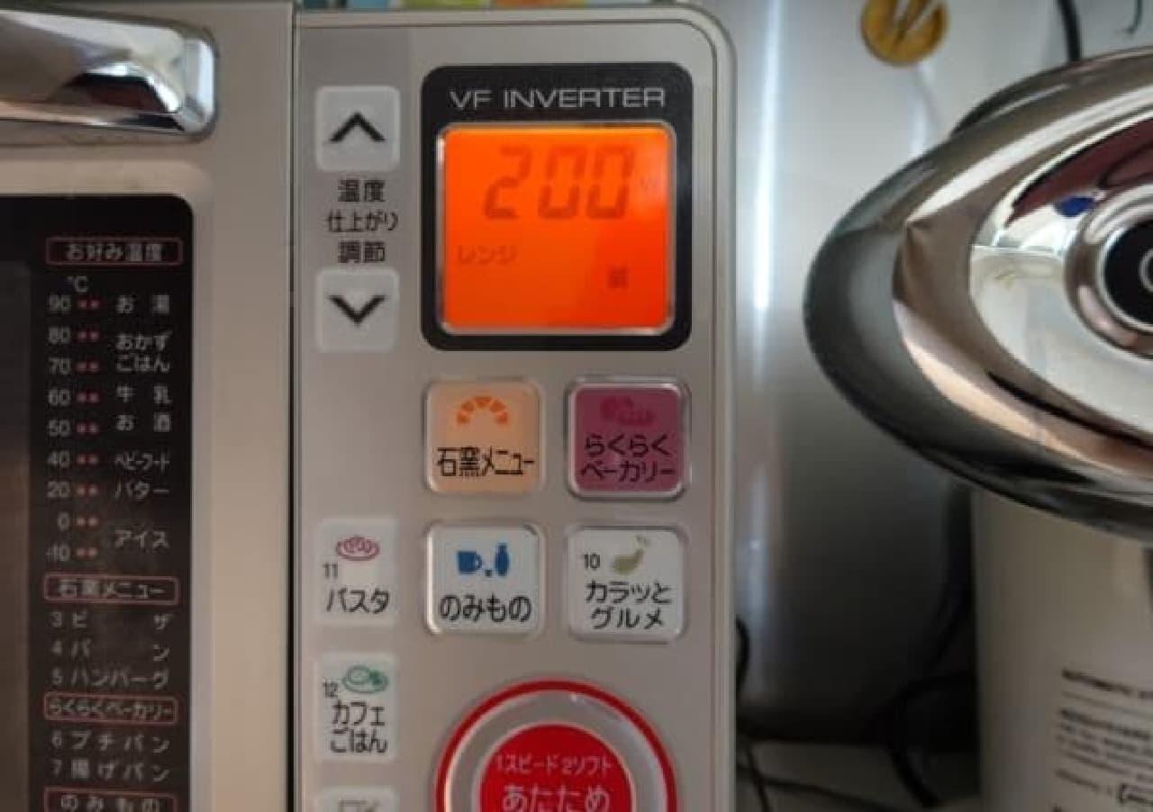 最初600ワットで5分間、次に200ワットで12分間加熱します  「初めぱっぱ、中ちょろちょろ」?