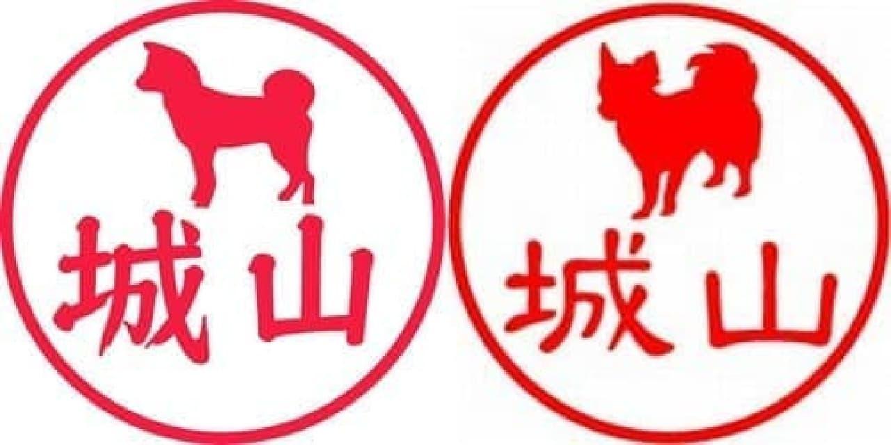 「ワンポイントはんこ:柴犬」(左) 「ワンポイントはんこ:チワワ」(右)